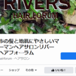 新しいリバースのFBページ