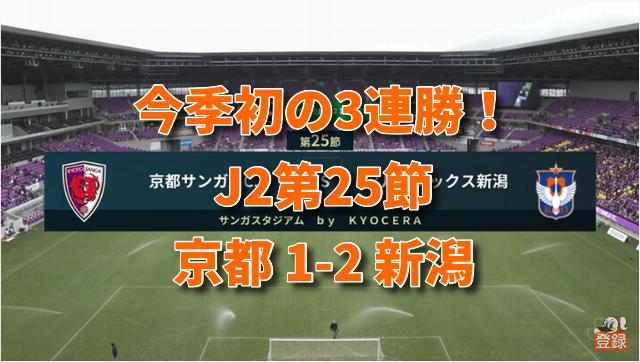 J2第25節  京都サンガ 1-2 アルビレックス新潟