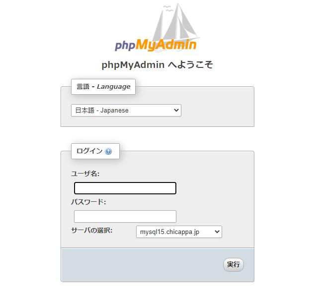 phpMyAdmin へようこそ