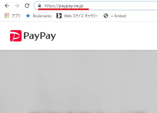 本物のPayPay(ペイペイ)サイト