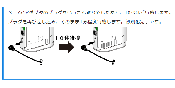 Atermシリーズの初期化方法2