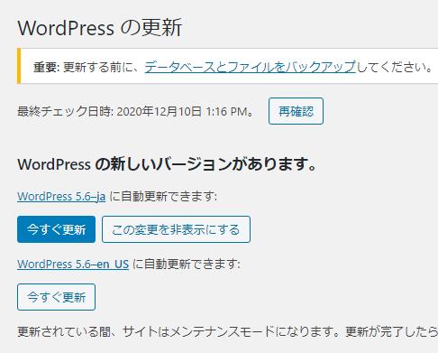 ワードプレス 更新 データベースのバックアップ