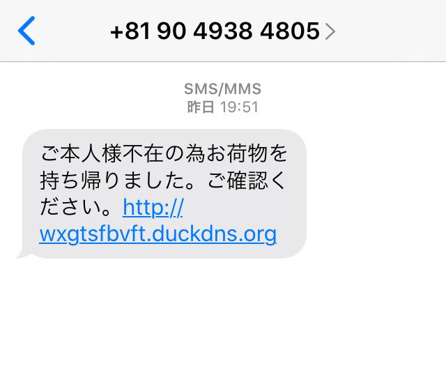不在通知を装った詐欺メール