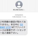 スマホ(携帯電話)に不審なSMS(ショートメール)が 届きました。