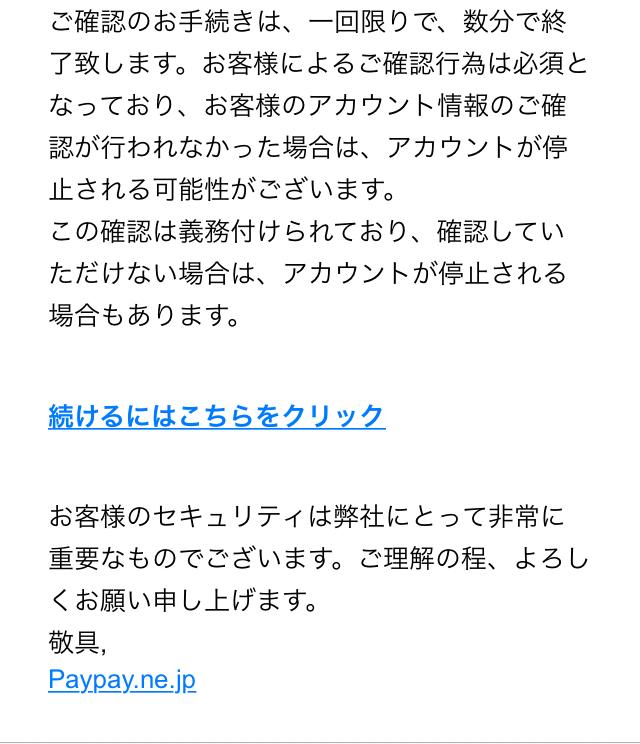 PayPay(ペイペイ)の詐欺メールは巧妙。2