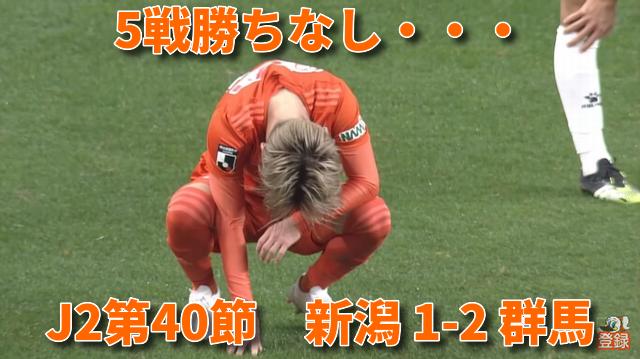 【J2アルビ】5戦勝ちなし・・・ 第40節 新潟 1-2 群馬
