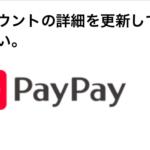 【生活】PayPay(ペイペイ)を装った詐欺メールが届いた件