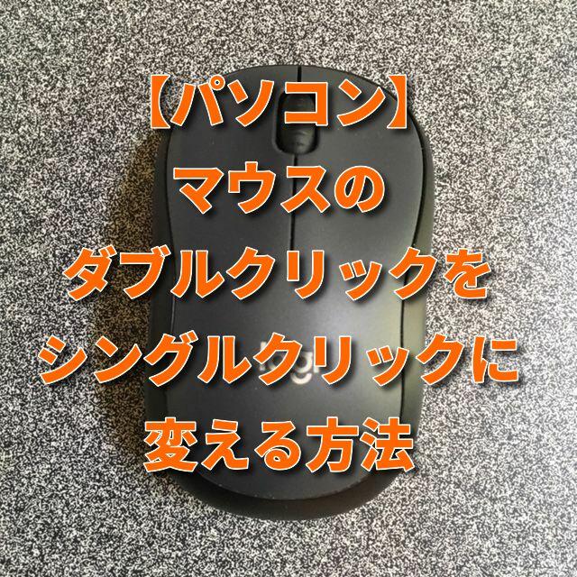 【パソコン】マウスのダブルクリックをシングルクリックにする方法