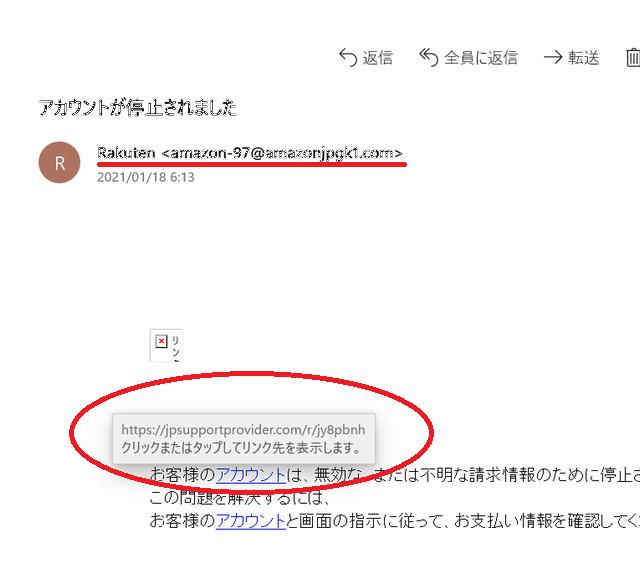 楽天を装った詐欺メール2