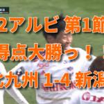J2アルビ第1節 4得点大勝っ!!