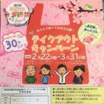 長岡市テイクアウトキャンペーン第2弾