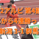 J2第4節 アルビレックス新潟 3-1 ザスパクサツ群馬 アルビ得点者:ロメロ、鈴木(2得点)