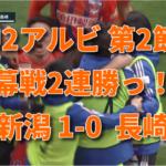 J2第2節  アルビレックス新潟 1-0 V.ファーレン長崎