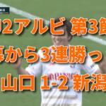 【J2アルビ】開幕3連勝っ!! 第3節 山口 1-2 新潟