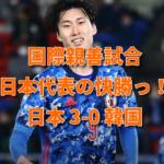 【日本代表】韓国に快勝! 日本 3-0 韓国