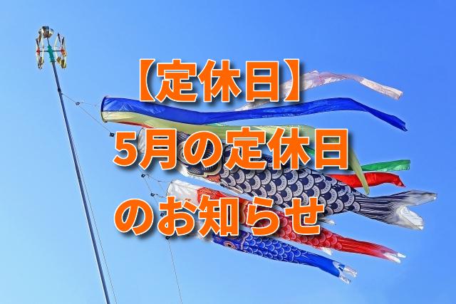 【定休日】5月の定休日のお知らせ