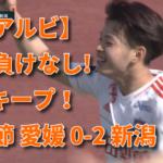 【J2アルビ】10戦負けなし!首位キープ!第10節 愛媛 0-2 新潟