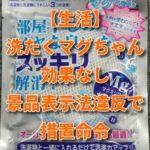 【生活】洗たくマグちゃん効果なし 景品表示法違反で措置命令