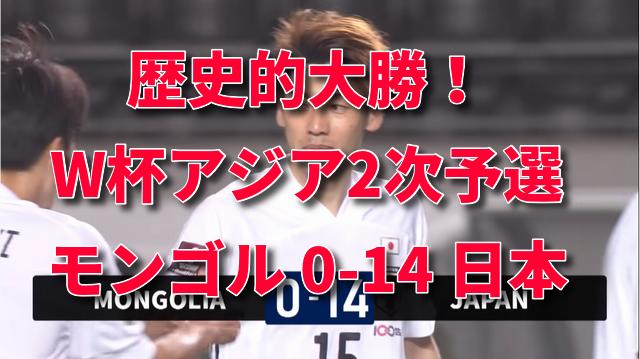 【日本代表】歴史的大勝! モンゴル 0-14 日本