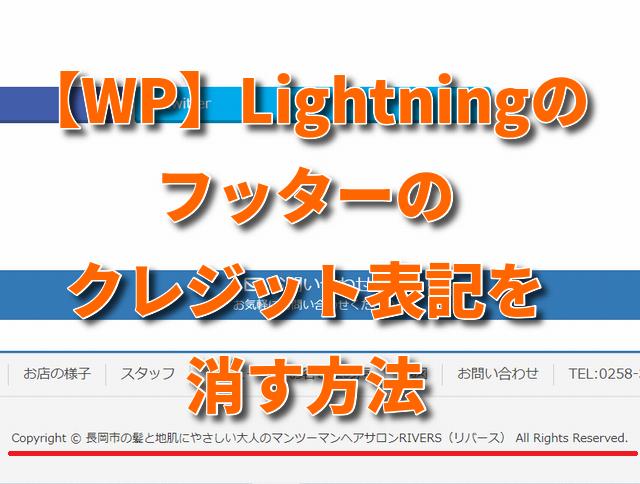 【WP】Lightningのフッターのクレジット表記を消す方法
