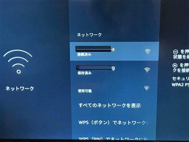 Amazonファイヤースティックの5GHz帯設定