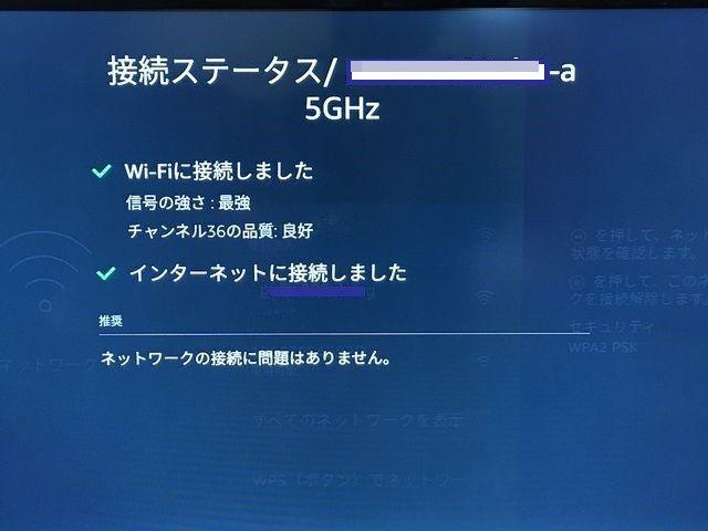 Amazonファイヤースティックの5GHz帯設定2