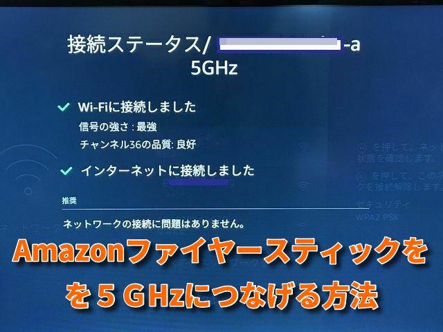 Amazonファイヤースティックを5GHz帯に切り替える方法