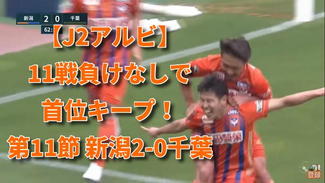 【J2アルビ】11戦負けなしで首位キープ!第11節 新潟2-0千葉