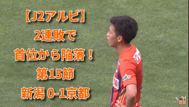 【J2アルビ】2連敗で首位から陥落! 第15節 新潟 0-1京都
