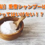 【髪】重曹シャンプーはやってはいけない!?