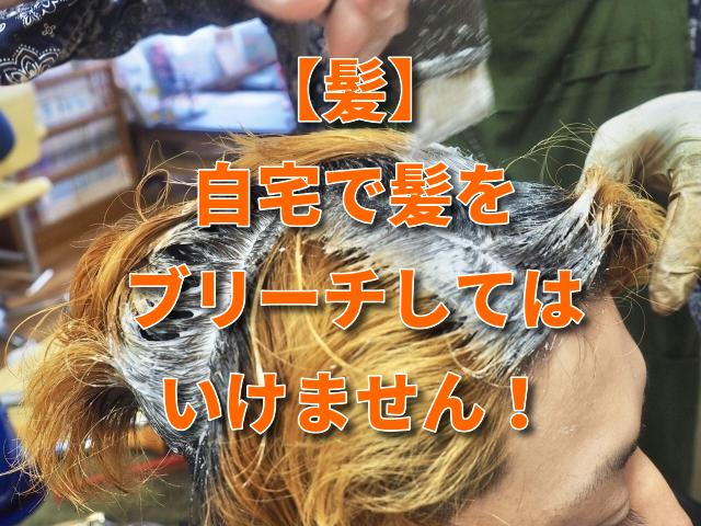 【髪】自宅で髪をブリーチしてはいけません!