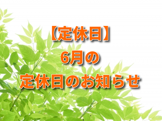 【定休日】6月の定休日のお知らせ