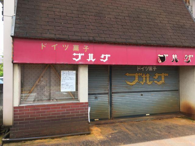 【閉店】ドイツ菓子ブルグが5/18で閉店していた件