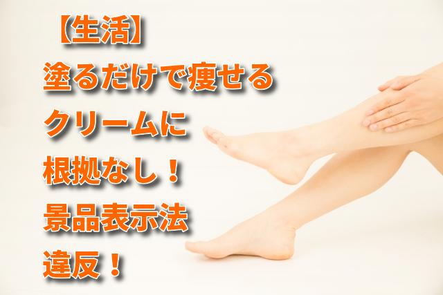 【生活】塗るだけで痩せるクリームに根拠なし!景品表示法違反!