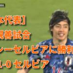 【日本代表】国際親善試合 ピクシーセルビアに勝利っ! 日本 1-0 セルビア