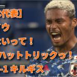 【日本代表】オナイウ半端ないって!オナイウ5分でハットトリック快勝っ!日本 5-1 キルギス