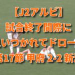 【J2アルビ】試合終了間際に追いつかれてドロー! 第17節 甲府 2-2 新潟