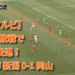 【J2アルビ】悔しい敗戦で3位に後退! 第18節 新潟 0-1 岡山