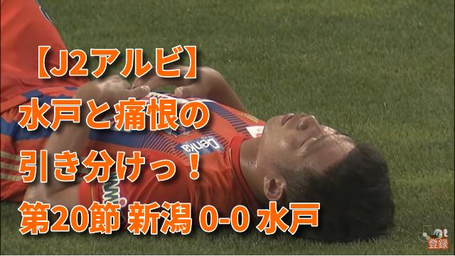 【J2アルビ】水戸と引き分けっ! 第20節 新潟 0-0 水戸