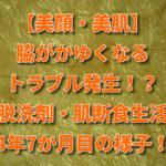 【美顔・美肌】脇がかゆくなるトラブル発生!?脱洗剤・肌断食生活4年7か月目の様子!