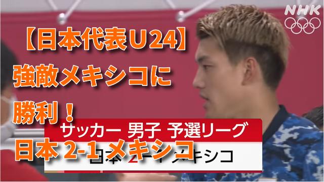 【日本代表U24】強敵メキシコに勝利! 日本 2-1 メキシコ
