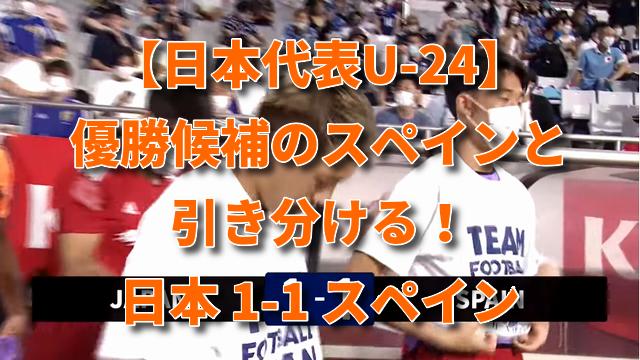 【日本代表U-24】優勝候補のスペインと引き分ける!日本 1-1 スペイン
