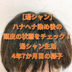 【湯シャン】ハナヘナ染め後の頭皮の状態をチェック! 湯シャン生活4年7か月目の様子