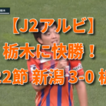 【J2アルビ】栃木に快勝! 第22節 新潟 3-0 栃木