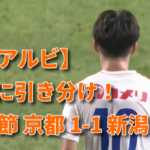 【J2アルビ】京都に引き分け! 第23節 京都 1-1 新潟