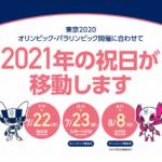 2021年の祝日の移動について
