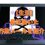 【生活】最近届いた詐欺メールを紹介!