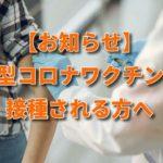 【お知らせ】新型コロナワクチンを接種した方へ