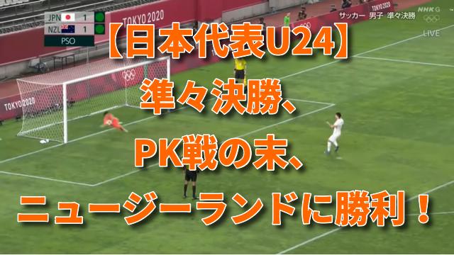 【日本代表U24】PK戦の末、ニュージーランドに勝利!