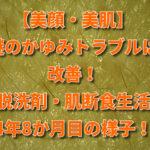 【美顔・美肌】謎のかゆみトラブルは改善!脱洗剤・肌断食生活4年8か月目の様子!